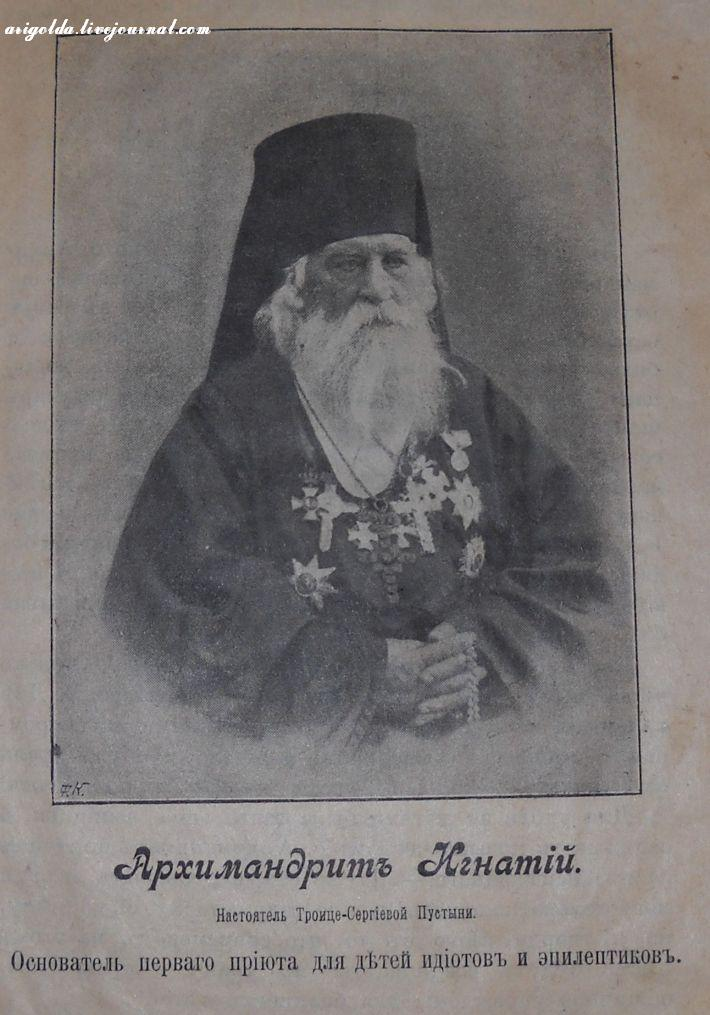 Ахимандритъ Игнатій - основатель перваго пріюта для д?тей идіотовъ и эпилептиковъ